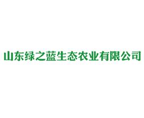 山东绿之蓝生态农业有限公司
