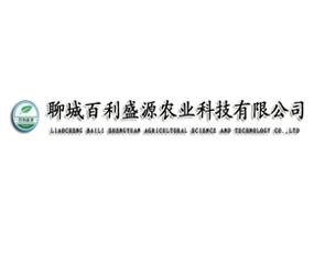 聊城百利盛源农业科技有限公司
