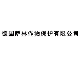 德国萨林作物保护万博manbetx官网客服
