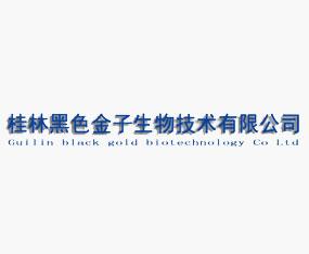 桂林黑色金子生物技术有限公司