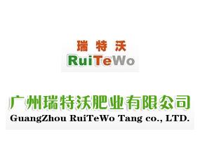 广州市瑞特沃肥业有限公司