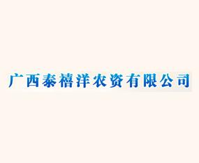 广西泰禧洋农资有限公司