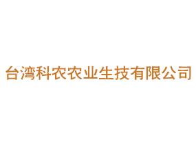 台湾科农农业生技有限公司