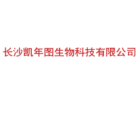 长沙凯年图生物科技有限公司