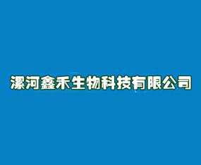漯河鑫禾生物科技有限公司参加2009中国(合肥)肥料信息交流暨产品交易会