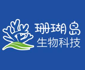 福建省珊瑚岛生物科技有限公司