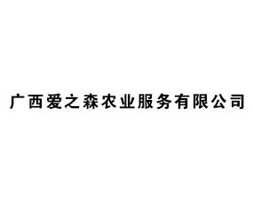 广西爱之森农业服务有限公司