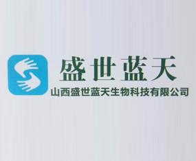 山西盛世蓝天生物科技有限公司