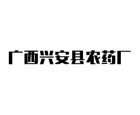 广西兴安县农药厂