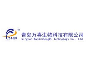 青岛万喜生物科技有限公司