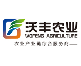 内蒙古沃丰农业发展有限公司
