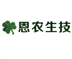 上海恩农生物科技有限公司