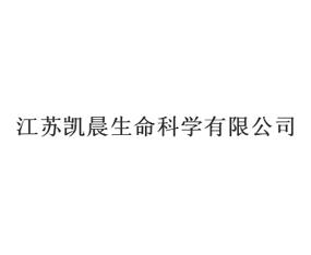 江苏凯晨生命科学有限公司
