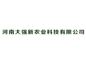河南大强新农业科技有限公司