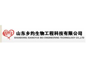 山东乡约生物工程科技万博manbetx官网客服