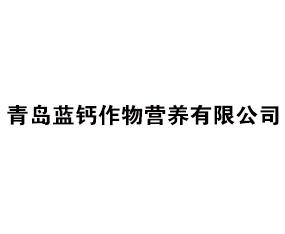 青岛蓝钙作物营养有限公司