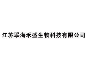 江苏联海禾盛生物科技有限公司