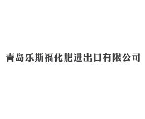 青岛乐斯福化肥进出口有限公司