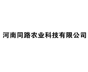 河南同路农业科技有限公司