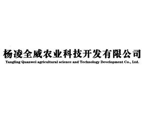 杨凌全威农业科技开发有限公司