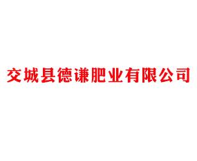 交城县德谦肥业有限公司