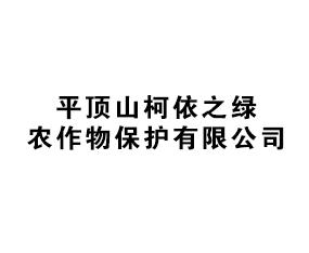 平顶山柯依之绿农作物保护有限公司参加2009中国(合肥)肥料信息交流暨产品交易会