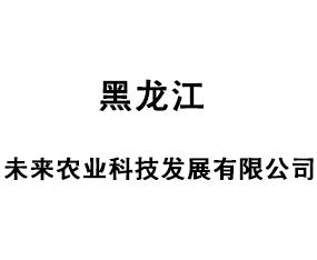 黑龙江未来农业科技发展有限公司