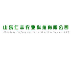 山东仁丰农业科技有限公司