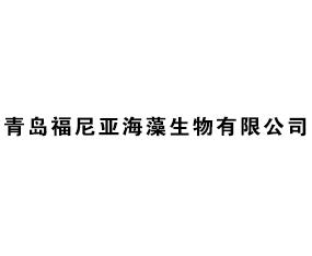 青岛福尼亚海藻生物有限公司