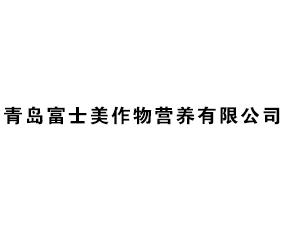 青岛富士美作物营养有限公司