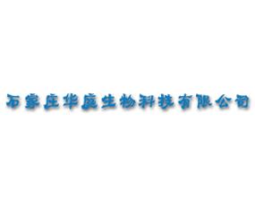 石家庄华庭生物科技有限公司