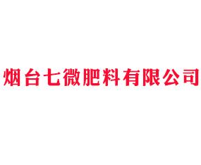 烟台七微肥料有限公司