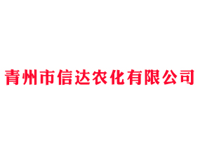 青州市信达农化有限公司