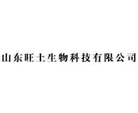 山东旺土生物科技有限公司
