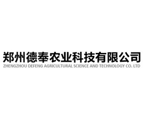 郑州德奉农业科技有限公司