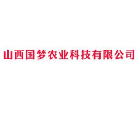 山西国梦农业科技有限公司