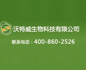重庆沃特威生物有机肥开发有限责任公司