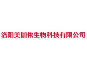 洛阳美伽侬生物科技有限公司