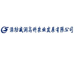 潍坊盛润高科农业发展有限公司