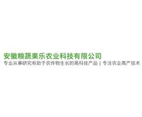 安徽粮蔬果乐农业科技有限公司