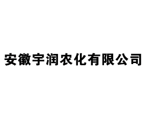 安徽宇润农化有限公司
