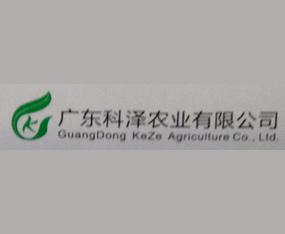 广东科泽农业有限公司