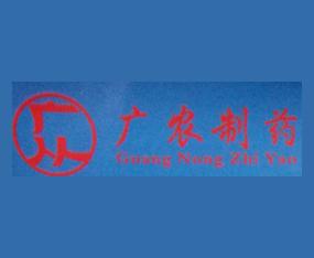 广农制药(广州)有限公司