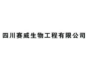 四川赛威生物工程有限公司