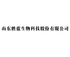 山东胜蓝生物科技股份有限公司