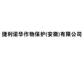 捷利诺华作物保护(安徽)有限公司
