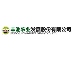 丰池农业发展股份有限公司