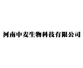 河南中麦生物科技有限公司