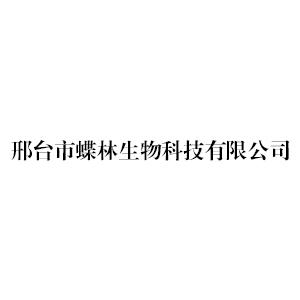 邢台市蝶林生物科技有限公司