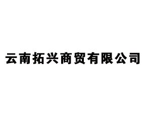 云南拓兴商贸有限公司